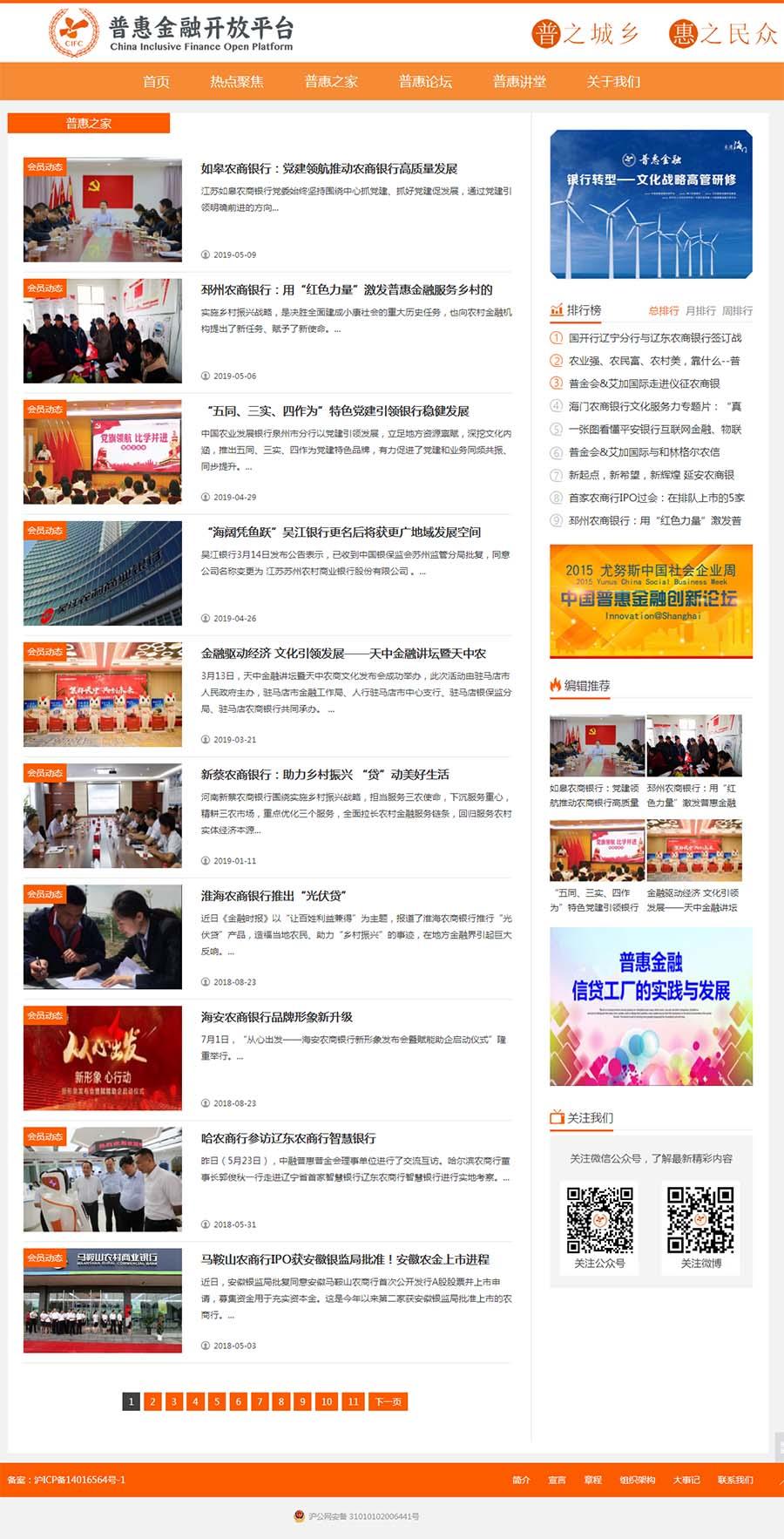 中国普惠金融开放平台