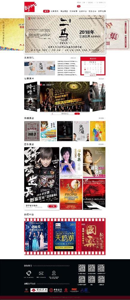 北演票务 | 北京市演出有限责任公司