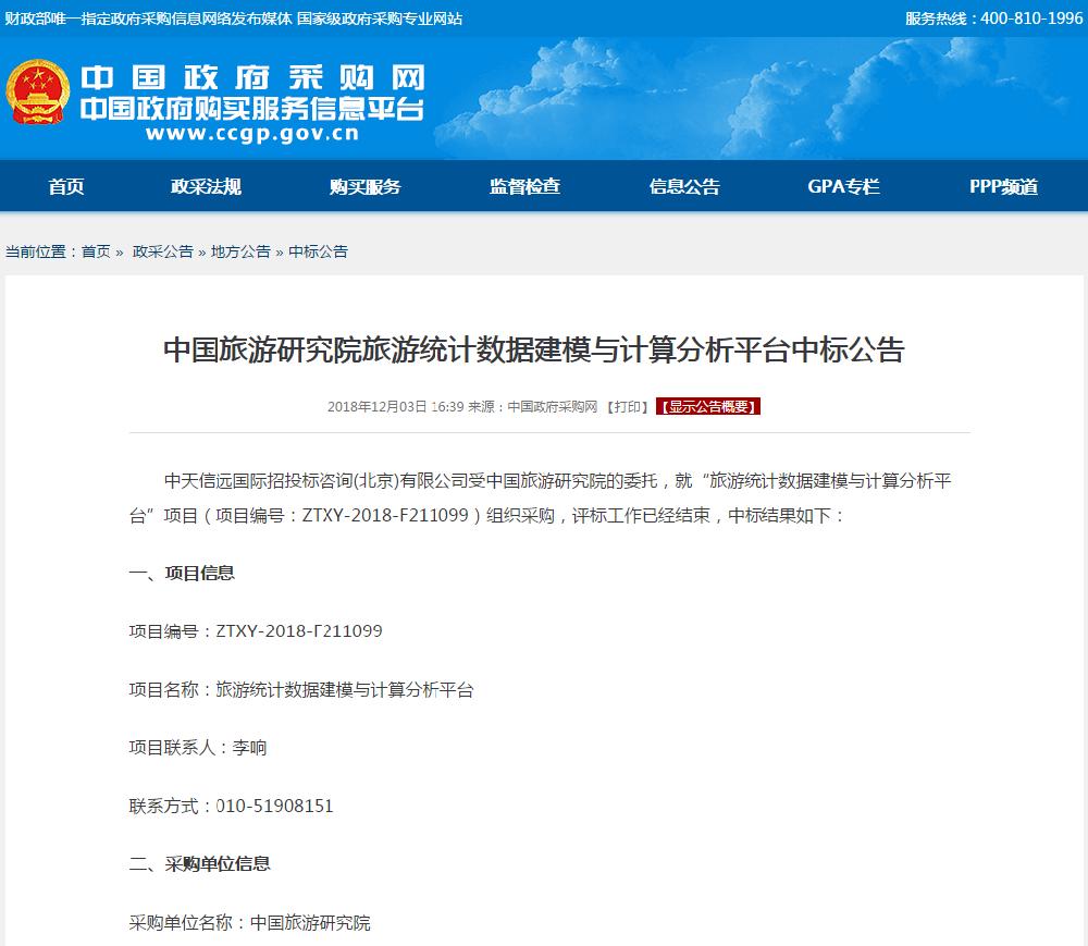 我司成功中标-中国旅游研究院旅游统计数据建模与计算分析平台中标公告